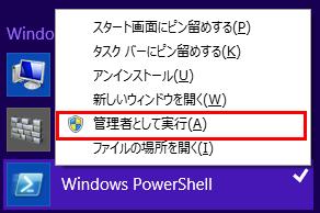 PowerShell を管理者で実行する