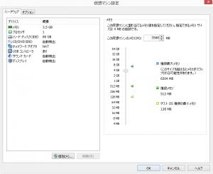 VMwareメモリ確認