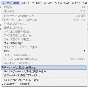 WSL の MySQL に A5:SQL Mk-2 から接続する   愛しく切ない1bed