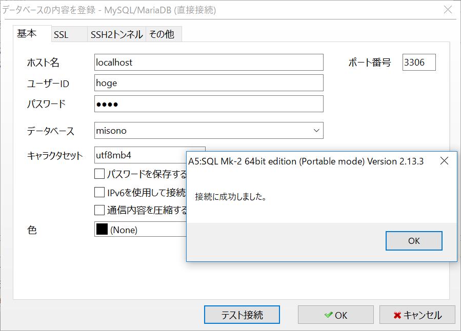 WSL の MySQL に A5:SQL Mk-2 から接続する - Qiita